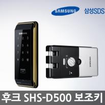 삼성스마트도어록-SHS-D500(번호키/카드키/후크형)