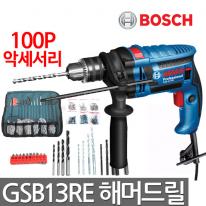 [보쉬] 전기함마드릴 GSB13RE (100PCS포함)