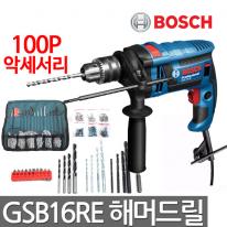 [보쉬] 전기함마드릴 GSB16RE 750W(100PCS포함)