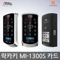 밀레락카키-MI-1300(번호키/카드키)-사물함키