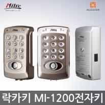 밀레락카키-MI-1200(번호키/전자키)-사물함키