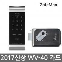 게이트맨 2017년신상품 WV-40(번호키/카드키4개)-보조키