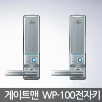 게이트맨-WP-100(번호키/전자키4개)-손잡이형