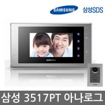 삼성비디오폰-SHT-3517(아나로그 비디오폰/7인치)-인터폰