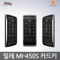 밀레-MI-450S(번호키/카드키)-보조키