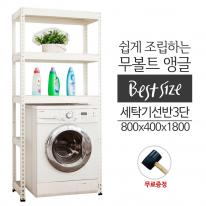 무볼트 조립앵글 세탁기선반 3단/800x400x1800