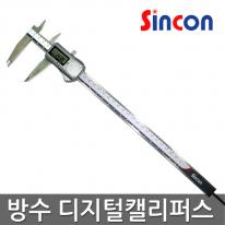 [신콘] 방수 디지털 캘리퍼스 SD500-300WP