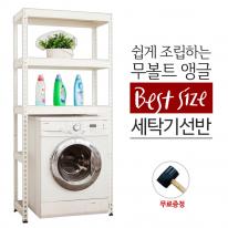 무볼트 조립앵글 세탁기선반 인기사이즈모음