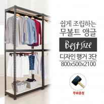 무볼트 조립앵글 행거 3단(행거봉2) 800x500x2100