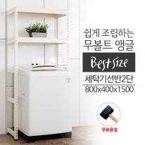 무볼트 조립앵글 세탁기선반 2단/800x400x1500
