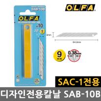 [올파] SAC-1 전용 디자인칼날 SAB-10B