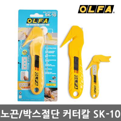 [올파] 랩/박스/노끈절단 전용칼 SK-10