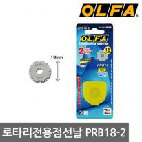 [올파] 로타리칼 전용 점선날 PRB18-2
