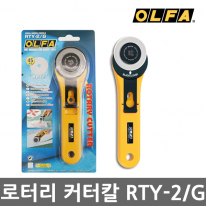 [올파] 로타리 커터칼 RTY-2G