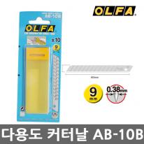 [올파] 다용도 커터날 AB-10B(9mm)
