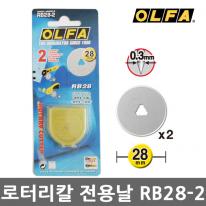 [올파] 로타리 커터날 RB28-2 (28mm)