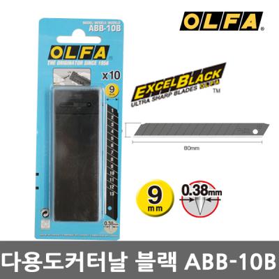 [올파] 흑강날 다용도커터날 ABB-10B (9mm)