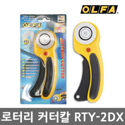 [올파] 디럭스로터리 커터칼 RTY-2/DX
