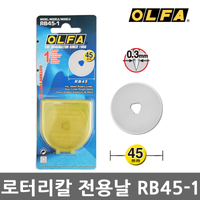 [올파] 로타리칼 전용날 RB45-1