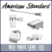 아메리칸 스탠다드 액티브 욕실 용품 5종세트 1058