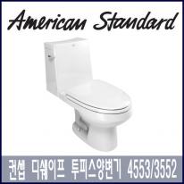 아메리칸 스탠다드 컨셉 디쉐이프 투피스 양변기 4553 / 3552