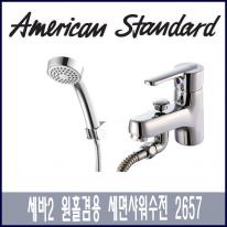 아메리칸 스탠다드  세바2 원홀 겸용 욕실 수전 2657