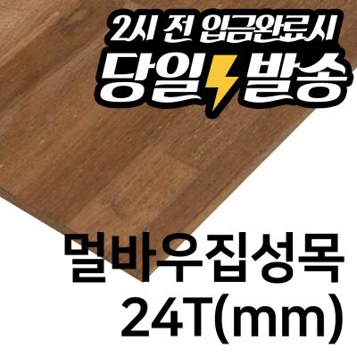 멀바우 집성목 절단목재 24T(원하시는 사이즈로 판재재단)