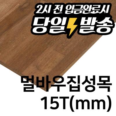 멀바우 집성목 절단목재 15T(원하시는 사이즈로 판재재단)