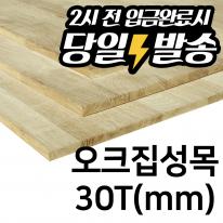 오크집성목 절단목재 30T(원하시는 사이즈로 판재재단)