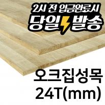 오크집성목 절단목재 24T(원하시는 사이즈로 판재재단)