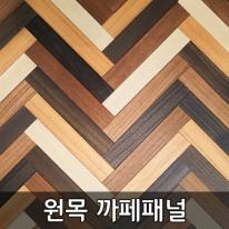 쟤네들 원목 까페패널 우드타일-낱장
