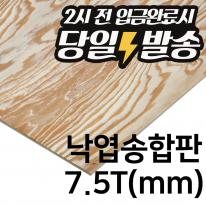 낙엽송 엠보 합판 절단목재 7.5T(원하시는 사이즈로 판재재단)