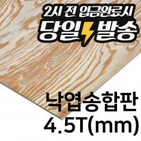 낙엽송 엠보 합판 절단목재 4.5T(원하시는 사이즈로 판재재단)