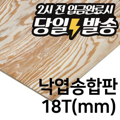 낙엽송 엠보 합판 절단목재 18T(원하시는 사이즈로 판재재단)