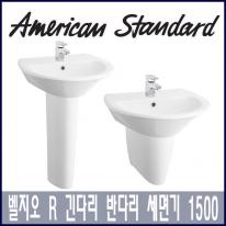 아메리칸 스탠다드 벨지오R 긴다리 반다리 세면기 1500/A500/A200