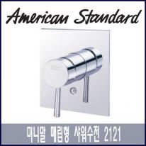아메리칸 스탠다드 매립형 미니말 샤워 수전 2121