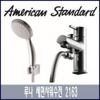 아메리칸 스탠다드 루나 1홀 세면 샤워 수전 2163