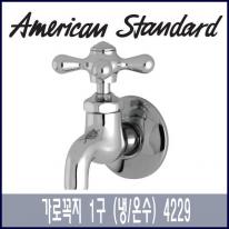 아메리칸 스탠다드 가로꼭지 1구 (냉수/온수) 4229