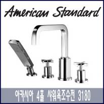 아메리칸 스탠다드 아카시아 4홀 샤워 욕조 수전 3180