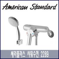 아메리칸 스탠다드 세라플러스 샤워 수전 2289