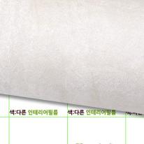인테리어필름지-친환경(IPW560) 리얼무광대리석 / 122cm장폭
