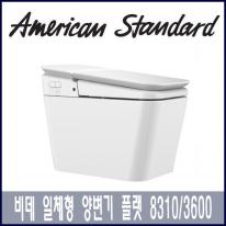 아메리칸 스탠다드 플랫 비데일체형 양변기 8310/3600