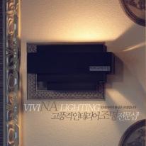 공간1등 벽등 (E26/2color)