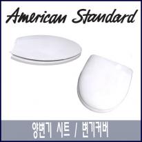 아메리칸 스탠다드 양변기 커버/변기시트/변기커버
