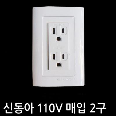 신동아 라온 110V 콘센트 매입 2구/110V/전기용품