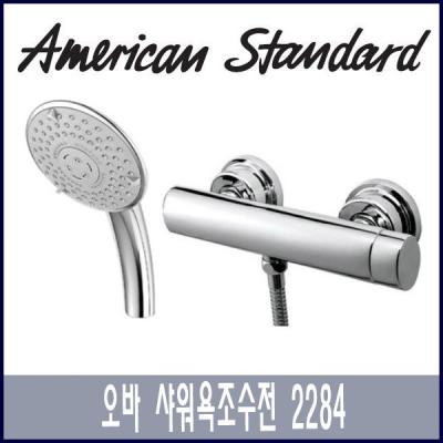 아메리칸 스탠다드 오바 샤워 욕조 수전 2284
