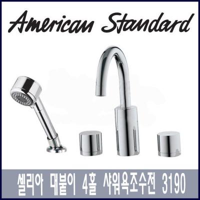 아메리칸 스탠다드 셀리아 4홀 샤워 욕조 수전 3190