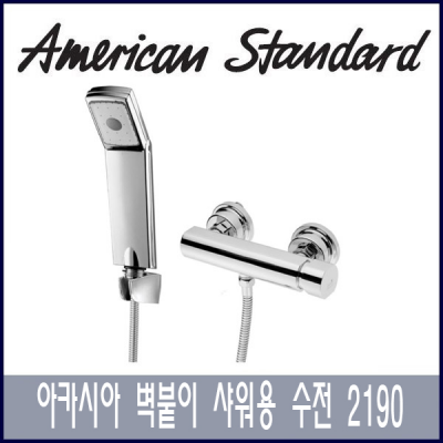 아메리칸 스탠다드  아카시아 샤워 욕조 수전 2190
