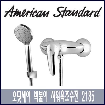 아메리칸 스탠다드 오딧세이 샤워 욕조 수전 2185