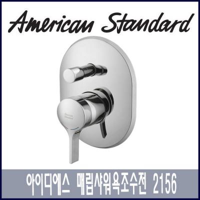 아메리칸 스탠다드 매립형 아이디에스 IDS 샤워 욕조 수전 2156